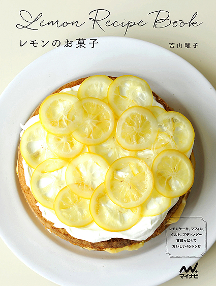 lemon_cover.jpg