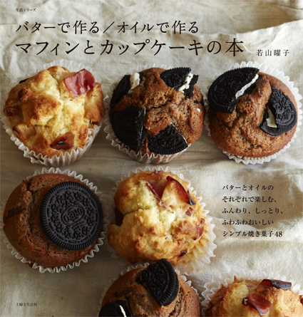 muffin_cover_A_aut.jpg